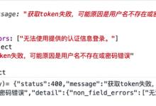 【已解决】Django中如何自定义JWT获取token失败时返回的错误信息