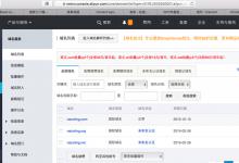 【已解决】网站备案成功后去更新DNS以上线公司新主页