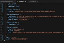 【部分解决】Python输出dict(json)到文件中时确保或指定字段的顺序