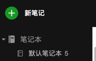 【记录】印象笔记Mac版终于支持Markdown了
