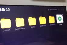【已解决】乐视电视中无法访问小米路由器3G通过USB接移动硬盘共享的所有的分区和文件夹