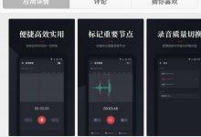 【已解决】安卓中好用的录音app
