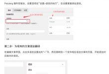 【记录】WordPress插件实现多国语言