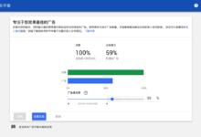 【记录】Google Adsense设置广告比例