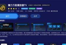 【整理】安卓电视 播放avi 视频app