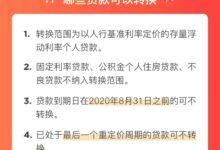 【记录】华夏银行定价基准房贷利率转换为LPR
