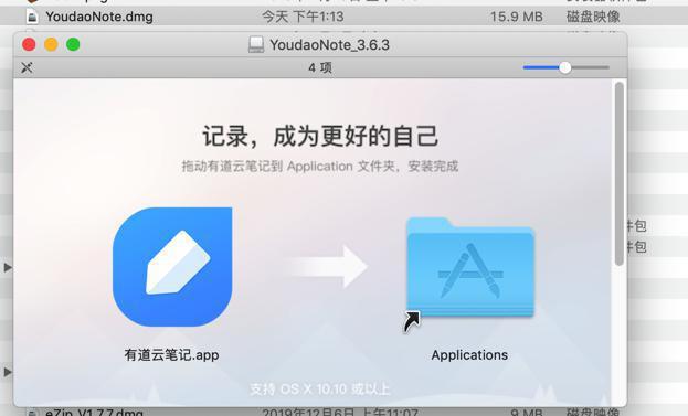 【记录】Mac中从印象笔记换网易云笔记