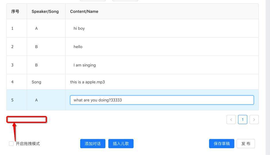 【已解决】剧本编写系统中优化可拖动排序可编辑单元格的表格