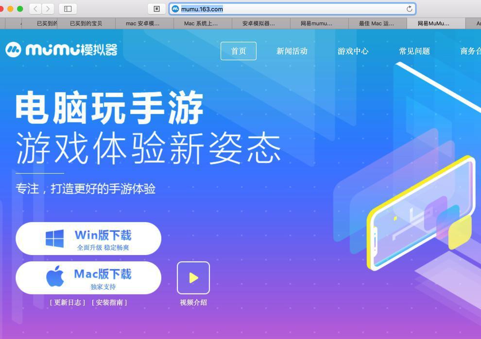 【记录】Mac中安装网易MuMu安卓模拟器安装和使用安卓app和配置系统