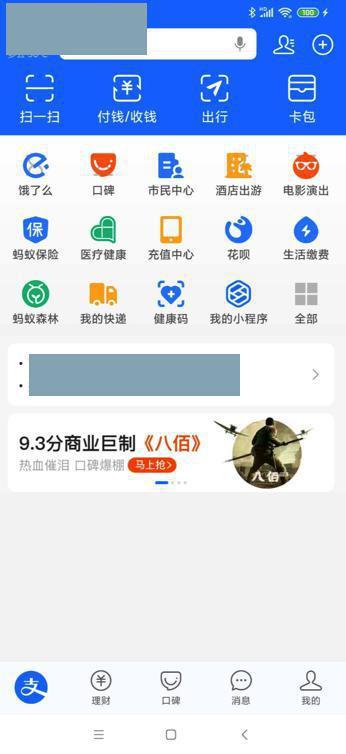 【未解决】用uiautomator2实现安卓手机打开支付宝自动收集蚂蚁森林能量