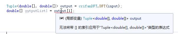 【已解决】C#中如何使用元祖Tuple