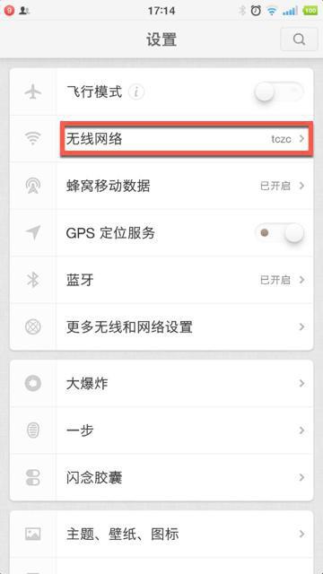 【已解决】锤子手机M1L设置WiFi网络代理