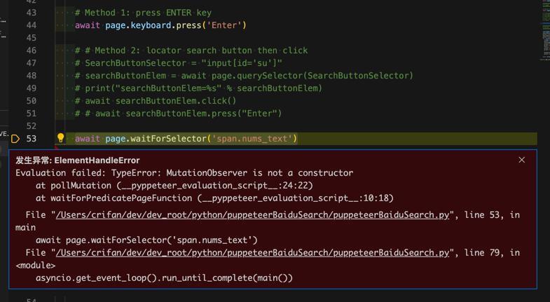 【规避解决】pyppeteer不调试直接运行waitForSelector报错:ElementHandleError Evaluation failed TypeError MutationObserver is not a constructor at pollMutation