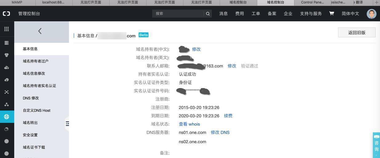 【记录】阿里云中管理域名china-teatime.com更新DNS配置
