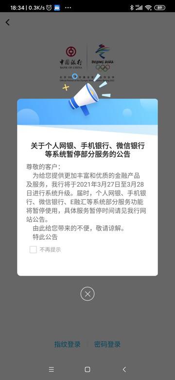 【记录】中国银行手机app申请查询个人征信记录