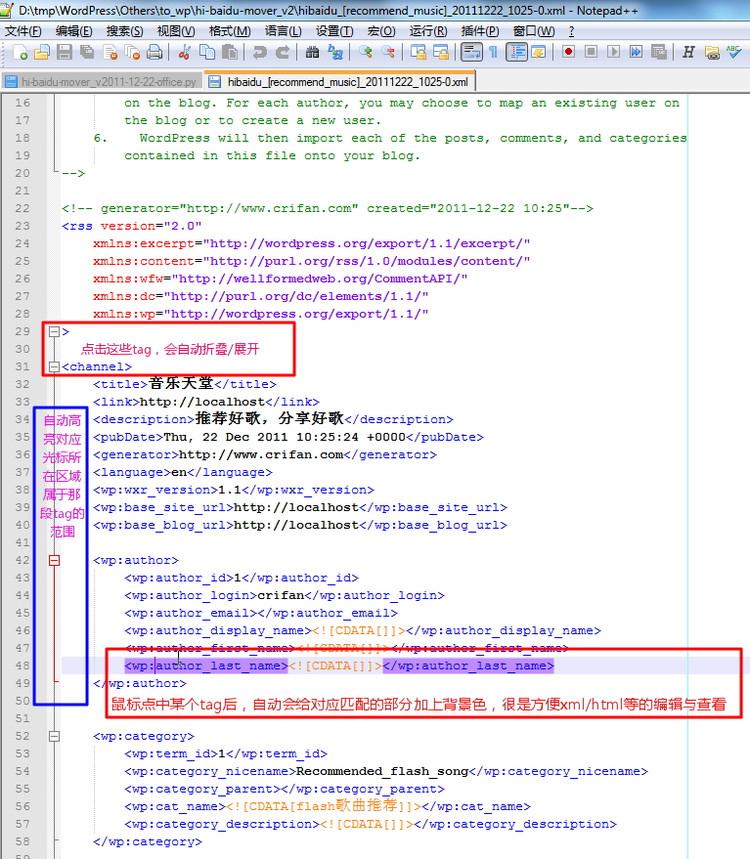 XML文件中的Notepad++的代码折腾功能