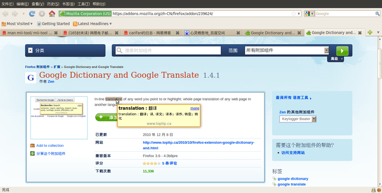 [推荐]firefox的插件:Google Dictionary and Google Translate,用于翻译单词或句子