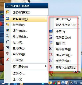 【软件推荐】小巧好用的截图软件PicPick - carifan - carifan的技术博客