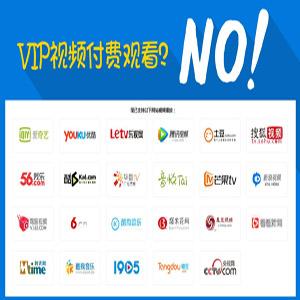 【链接】全网视频站VIP破解