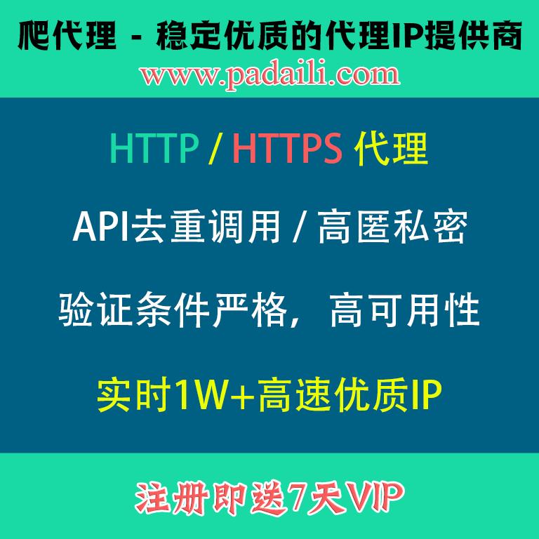 高质量的代理IP推荐